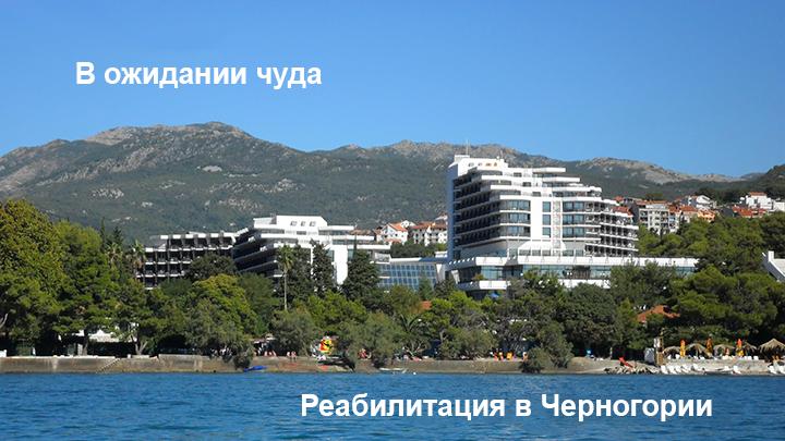 Реабилитация в Черногории